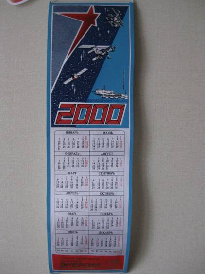 Фото календаря 2000