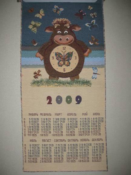 Календарь За 2009